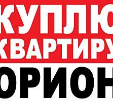 КУПЛЮ КВАРТИРУ СЕБЕ  РАЙОН ОРИОН  1-2-3 КОМНАТНУЮ ПРЕДЛАГАЙТЕ ВАРИАНТЫ