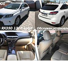 Обслуженный LEXUS RX-350 2013г. F-Sport + Новое газовое оборудование.