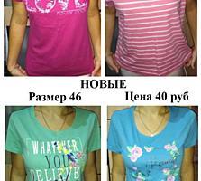 Продам новые красивые женские футболки. Размер 46