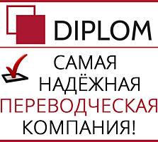 Бюро переводов Diplom в Бельцах: ул. Хотинская, 17 + апостиль.