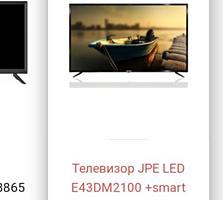 Продам телевизор 43 дюйма с интернетом новый!