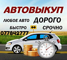 Выкуп Вашего авто. Быстро - выгодно!