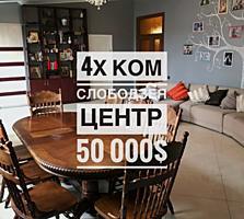 4 комнатная квартира в центре, 155.6м2 ТСЖ, хороший ремонт