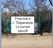 Продается участок в г. Тирасполь Площадь участка 7.2 сотки Все коммун