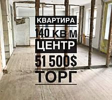 Продается большая площадь под идеальную квартиру в центре города!