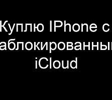 Куплю IPhone с заблокированным iCloud.