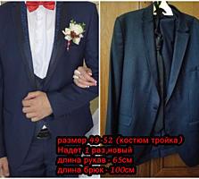 Продам новый костюм тройку. 700 руб. покупали дорого