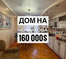 Продается 2 дома на участке 9 соток с хорошим Ремонтом, частично меб.