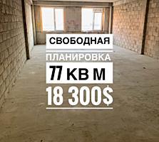 Продаётся квартира в г. Тирасполь. Свободной планировки 77кв. м.
