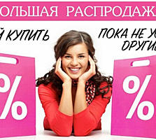 Распродажа женской одежды 50% в связи с закрытием магазина
