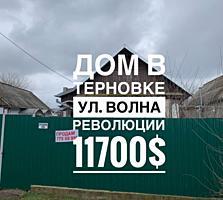 Продается дом в с. Терновка! Общая площадь дома 80кв. м. + времянка.
