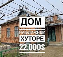 Продается дом на Ближнем Хуторе. Общая площадь дома 65 кВ. м. + времянк