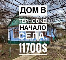 Продается котельцовый дом в Терновке! Общая площадь дома 56.1кв. м. +