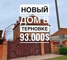 Продается новый дом в Терновке. Общая площадь дома 175кв. м. Участок 12