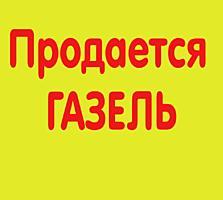 Продается Газель пассажирская ГАЗ 32213 8(+1) мест