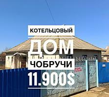 Продается дом с. Чобручи. Общая площадь дома 100кв. м. Участок 10 сот
