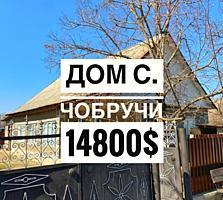 Продается дом в с. Чобручи. Общая площадь дома 90 кВ. м. Участок 12.8