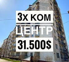 Продается 3х комнатная квартира в центре города Общая площадь 105 кв/м