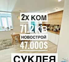 2х комнатная квартира с дорогим Ремонтом, вся инфраструктура 71.2кв. м.