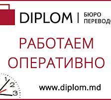 DIPLOM – СЕТЬ БЮРО ПЕРЕВОДОВ, ОПЕРАТИВНОСТЬ И КАЧЕСТВО ОБСЛУЖИВАНИЯ.