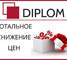 Снижение цен в бюро переводов Diplom! Апостиль и легализация. Скидки.