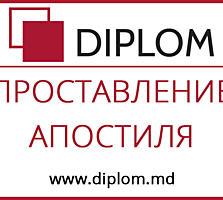 Апостилирование документов в Diplom+бесплатные консультации + переводы