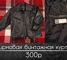 Фирмовая куртка