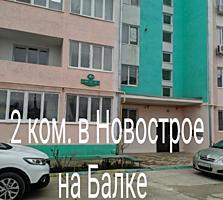 2 комнатная чешка на Балке в новострое цена снижена