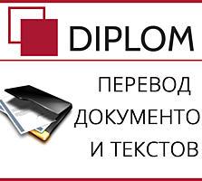 Переводы в Diplom. Апостиль. Кишинёв, Дрокия, Бельцы, Комрат, Кагул.