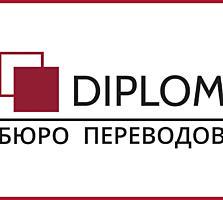 Бюро переводов Diplom Кишинёв, Дрокия, Бельцы, Комрат, Кагул. Апостиль