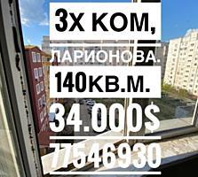 Продаётся 3х комнатная Квартира в центре! Ушица Ларионова 139м2