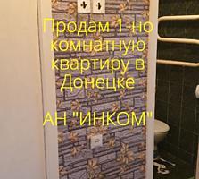 Продам 1-но комнатную квартиру в Донецке 0662203424