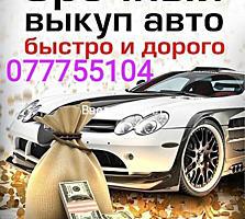 Срочно Куплю Авто Любой Марки Срочной Продажи!!!