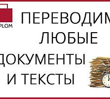 Переводы любых документов с/на разные языки мира, в срок, с нотариусом
