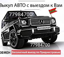 Куплю авто срочных продаж!!!