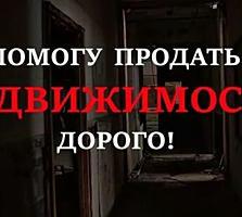 Куплю квартиру в историческом центре города, Срочно!!!