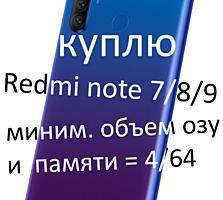 Куплю Cяоми Redmi Note 7/8/9 срочной продажи