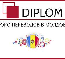 Переводы Diplom в Молдове без наценок за срочность + скидки, апостиль