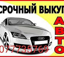 КУПЛЮ АВТО, Выкуп авто срочный, выкуп авто любых