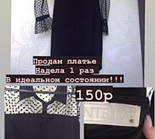 Продам платье в идеальном состоянии 150р