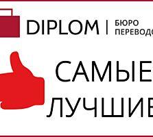 Diplom - предоставляет лучшие переводческие услуги! Апостиль. В срок.