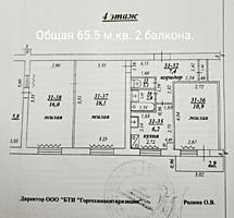 3-ком. кв, 65.5 кв. м. 4 эт. смежная планировка, угловая