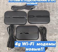 Wi-fi...... 4g модем