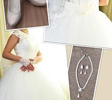 Продаю шикарное свадебное платье + аксессуары