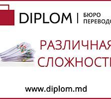 Переводы в Diplom любой сложности! Скидки! Оперативно и качественно.