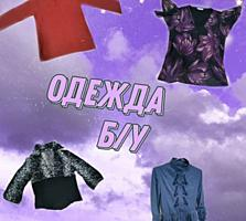 Продается женская одежда Б/У, недорого
