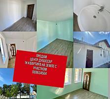 Продам 1к квартиру на земле с приусадебным участком