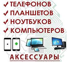 Ремонт ноутбуков, компьютеров, мобильных телефонов и планшетов
