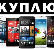 СКУПАЕМ СМАРТФОНЫ телефоны Нужно срочно продать? Это к нам!