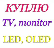 "Если у телевизора LED ""потух экран"" - Вам сюда (ремонт или куплю)"